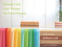 色で心も体も輝かせる♪カラーアナリスト村瀬麻衣の色いろなお話 Color Studio Brilliant Leaf official blog
