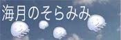 b_soramimi
