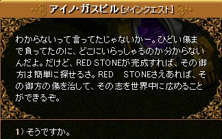 3-2-4 RED STONE保管箱探し③13