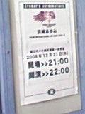 あゆ好き2号のあゆバカ日記-開場・・・.jpg