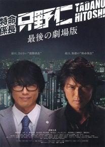 勝手に映画紹介!?-特命係長 只野仁 最後の劇場版