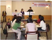茅ヶ崎ラスカ カラーコーディネートセミナー