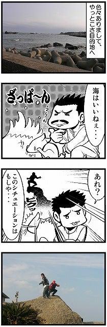 銚子ツー3