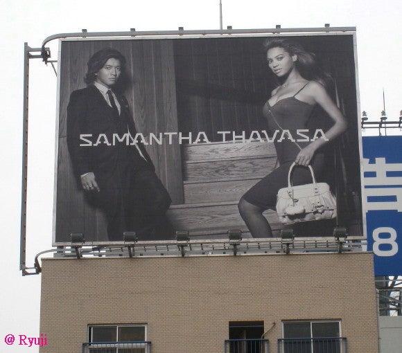 ∞最前線 通信-サマンサタバサ 広告