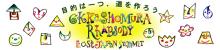 『六ヶ所村ラプソディー』~オフィシャルブログ-6ラプサミット