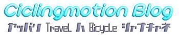 サイクリングモーションプロジェクト