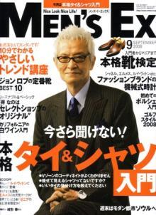 Men's EX9月号