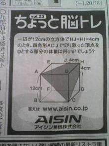 にっけいしんぶん新聞-20090225080853.jpg