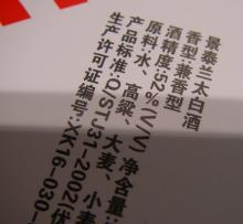高度酒固執03