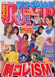 制コレ2001