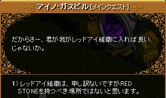 REDSTONEすぐ死にます。-3-9-6 RED STONEを1つの宝石に②22