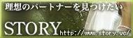婚活必勝ブログ!婚活アドバイザーの婚活指南-story
