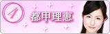 都甲理恵|ミス青山学院コンテスト2007 Powered by アメブロ