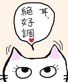 耳治り猫♪