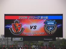 名古屋vs川崎