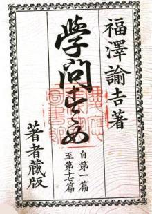 gakumon