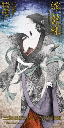 ∞男前レンジャー桜援歌∞-蛇姫様