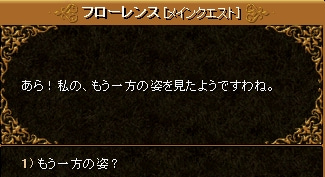 3-6-4 美しきフローレンス姫5