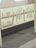 堺筋線.jpg