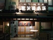 蛇目寿司本店@金沢♪