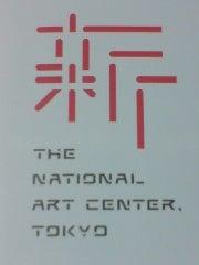 国立新美術館マーク