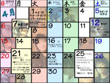 遊佐浩二カレンダー4月