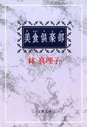 bisyoku