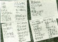 日航ジャンボ機墜落事故・遺書