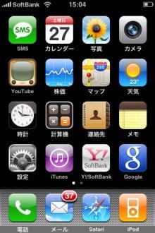 もうひとつの場所と自分-iPhone