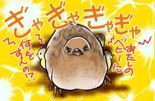 茉花様、コワイ…(^^;