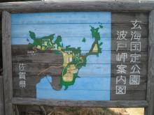 公園地図。