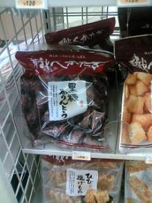 職人かたぎ 黒糖かりんとう 210円
