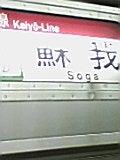 京葉線205系.jpg