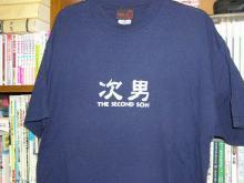 Tシャツ「次男」