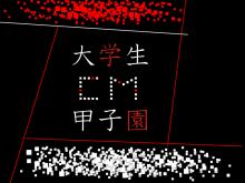 ITで大学生を元気に! 上智大学1年学生起業家の奮闘ブログ-大学生CM甲子園