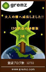 3本目地球