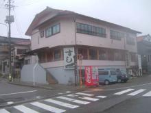 朝日屋寿司店