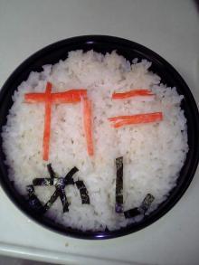 弁当・カニめし