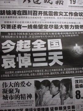 新聞5・19