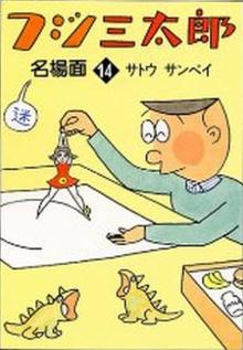 のほほん人生-フジ三太郎
