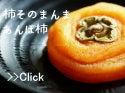 ふみこ農園 あんぽ柿