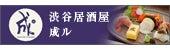 渋谷居酒屋成ル