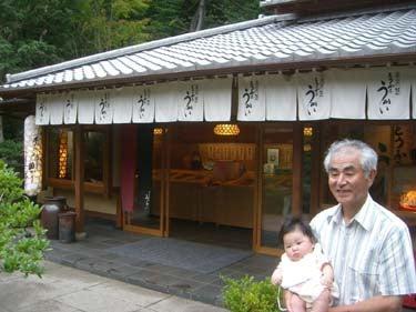 ToufuyaUkaiShiba03