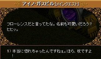 3-6-3 REDSTONEの完全体作り②18