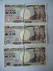 3万円が・・・