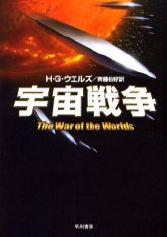 宇宙戦争(H.G.ウェルズ)