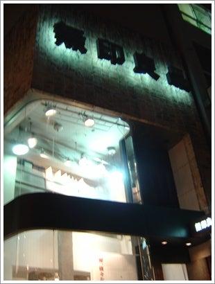 東京Key Word-青山1號店