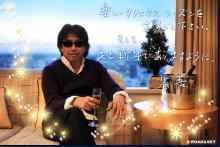 ナースで時々ヨギーニ☆小さな病院の片隅でささやかな愛を囁く☆-省吾のクリスマスカード