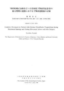 徳島の矯正歯科専門医院-論文