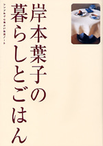 Chocolat★Diary